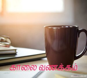 good morning images tamil download hd