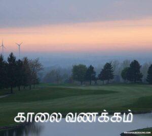 ayyappa good morning images in tamil