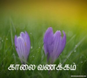 good morning all images in tamil