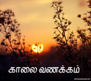 comedy good morning images tamil download