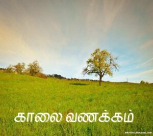 good morning amma images in tamil