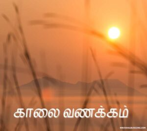 good morning images in tamil for lover