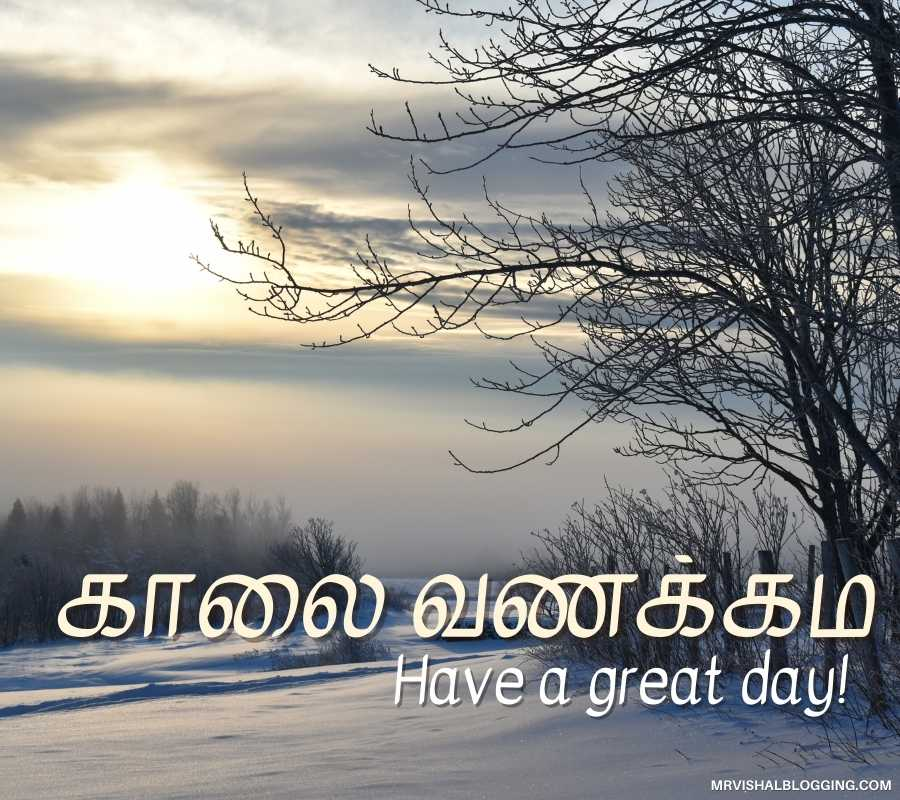 Good Morning God Pictures In Tamil