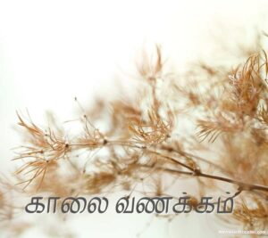 good morning images in tamil baby