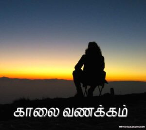 good morning images in tamil for husband