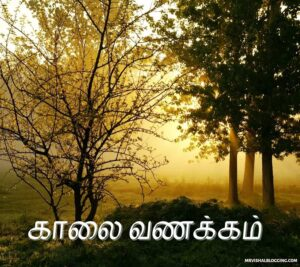 good morning brother images in tamil