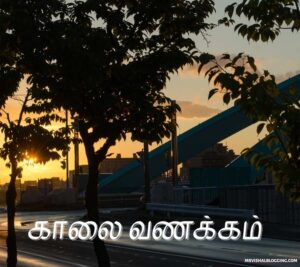 good morning images in tamil funny