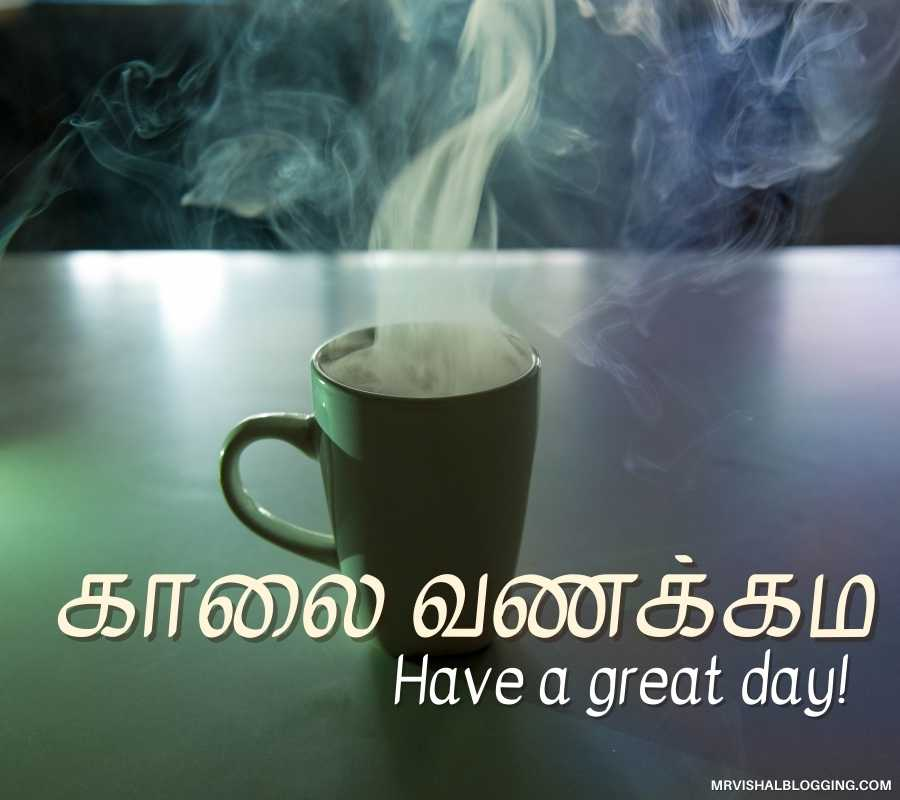Good Morning Pictures With Quotes In Tamil