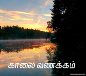 beautiful good morning images in tamil