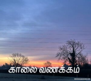good morning god images in tamil hd