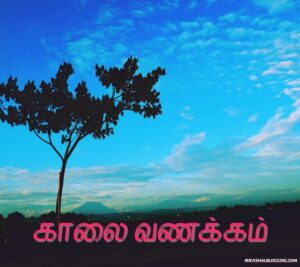good morning images in tamil for whatsapp free download