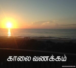 good morning bible images in tamil