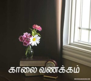 good morning images for girlfriend tamil