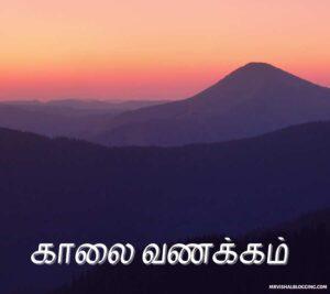 good morning images tamil hd 1080p download