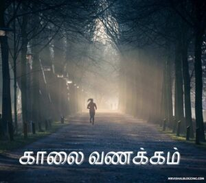 good morning images hd tamil kavithaigal