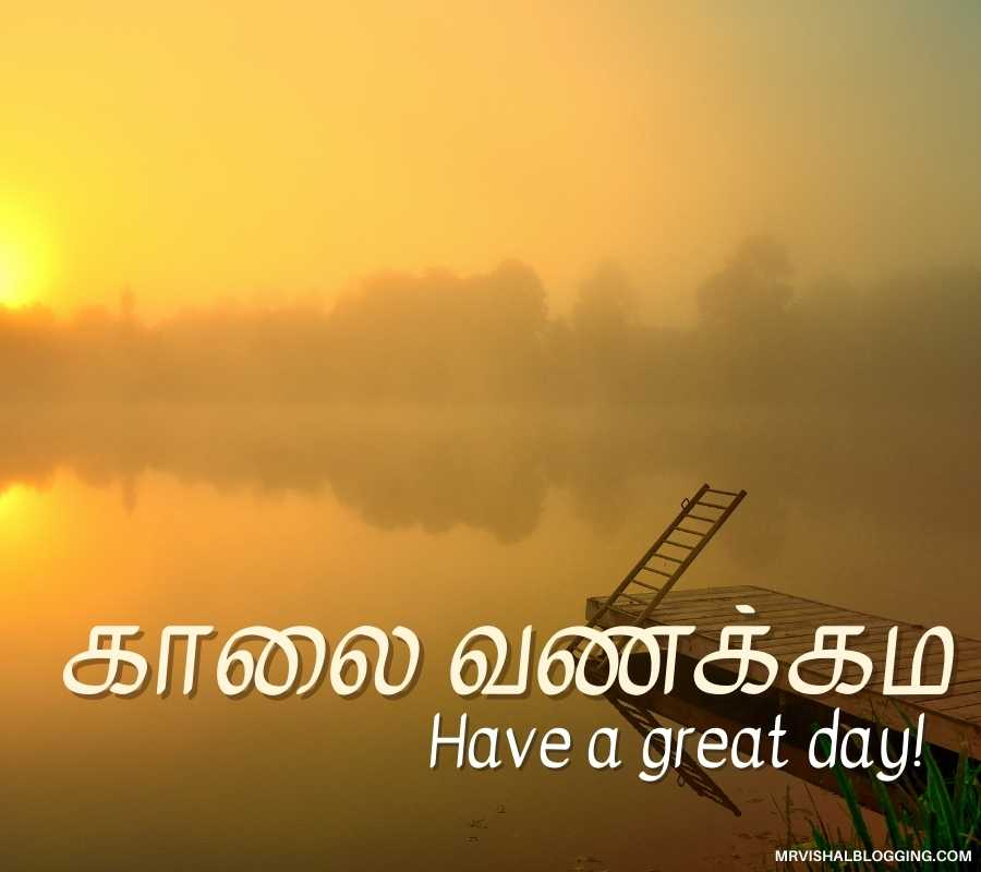 Good Morning Wishes In Tamil Photos