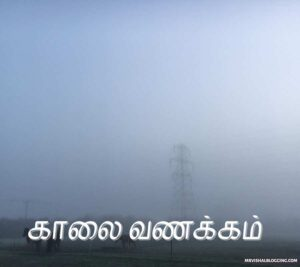 good morning images hd tamil download