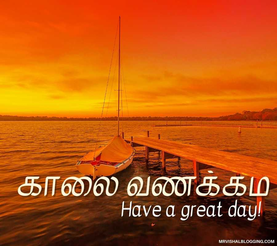 Good Morning Quotes In Tamil With Photos