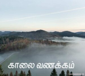 good morning images in tamil quotes