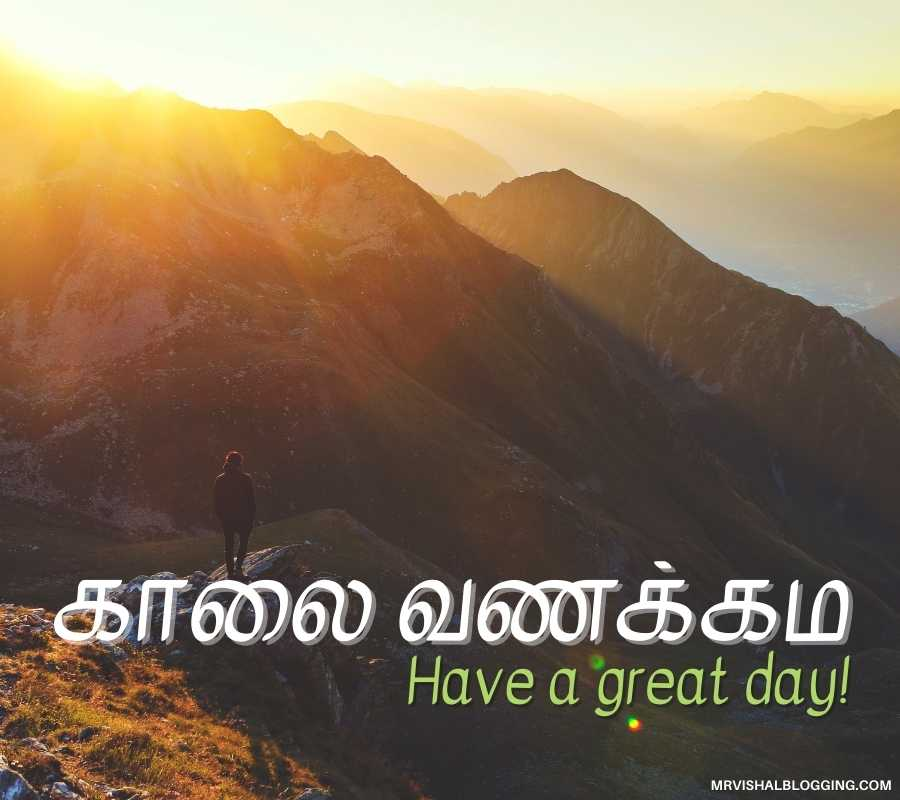Good Morning Images For Whatsapp In Tamil