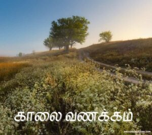 islamic good morning images in tamil