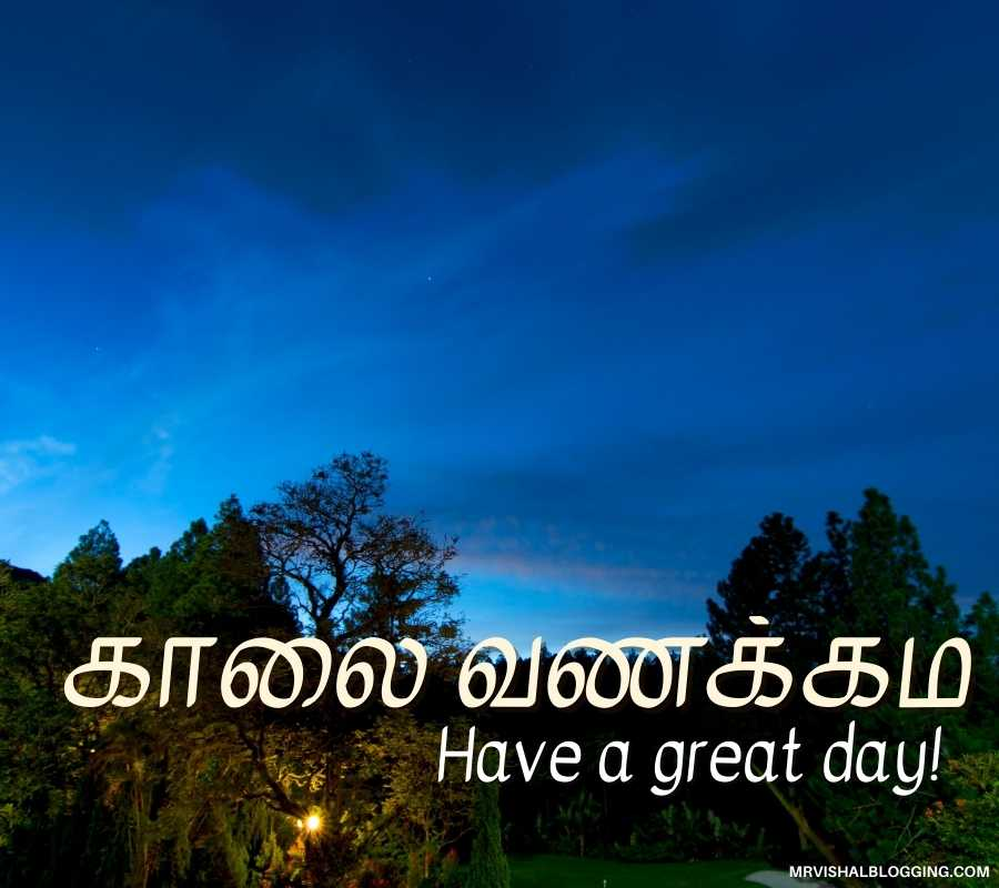 Tamil Morning Wishes