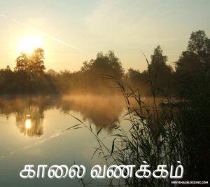 good morning pictures tamil kavithai