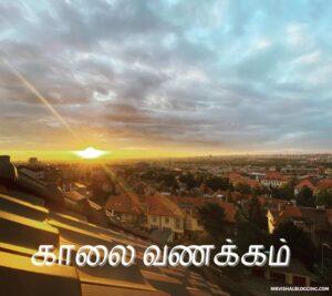 good morning in tamil kavithai images sharechat