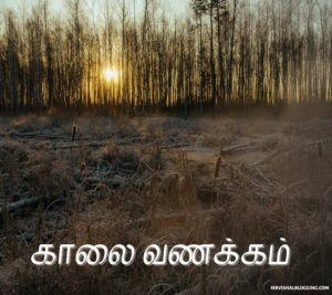 good morning images in tamil latest