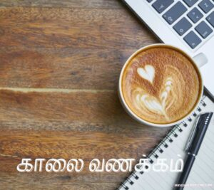 good morning baby comedy images in tamil