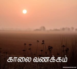 good morning images in tamil with love