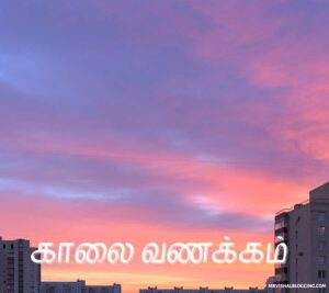images of good morning in tamil