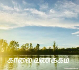 good morning images tamil download new