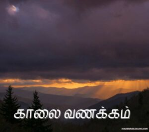 good morning images tamil natural
