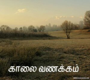 good morning images in tamil new
