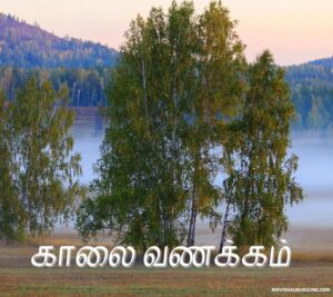 monday good morning god images in tamil