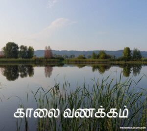 good morning images in tamil sunday