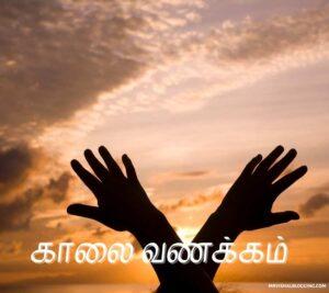 good morning images tamil motivation