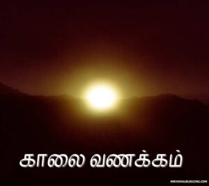 good morning mama images in tamil