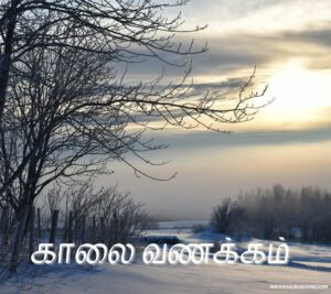 good morning images in tamil monday
