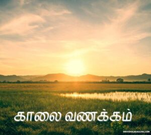 good morning photos tamil language