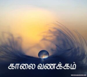 good morning images in tamil free download