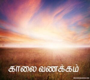 good morning images in tamil share chat