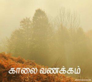 rain good morning images in tamil