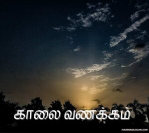 good morning pictures with tamil quotes