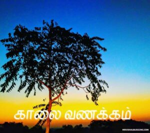 good morning images with quotes in tamil download