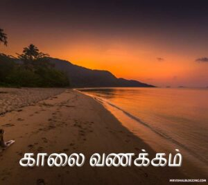 good morning images bible quotes in tamil