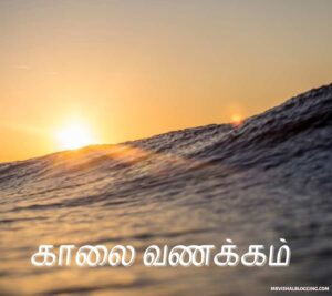 good morning love quotes images in tamil