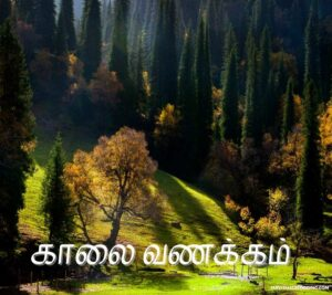 good morning images in tamil hd