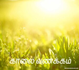 good morning child images in tamil